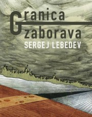 Lebedev, S. - Granica zaborava